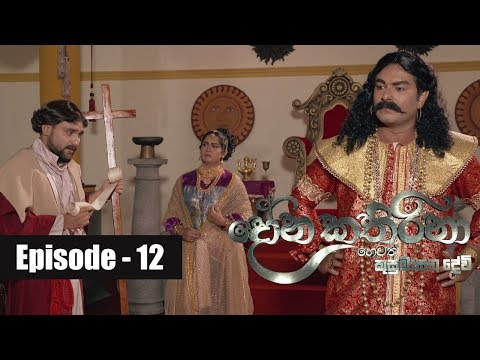 Dona Katharina | Episode 12 10th July 2018