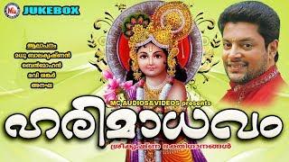 ഏറ്റവുംപുതിയ ശ്രീകൃഷ്ണ ഭക്തിഗാനങ്ങൾ | Hindu Devotional Songs Malayalam | Sree Krishna Songs