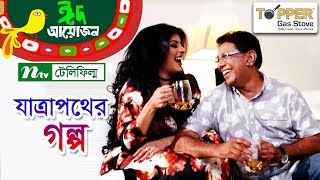 Jatra Pother Golpo l যাত্রাপথের গল্প l Suborna Mustafa   Afzal Hossain    NTV Telefilm EID 2018  from NTV Natok