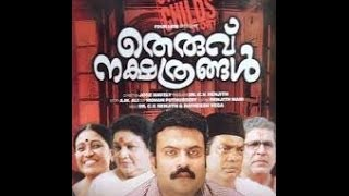 Daddy Cool - Theruvu Nakshatrangal 2012 : Full Malayalam Movie