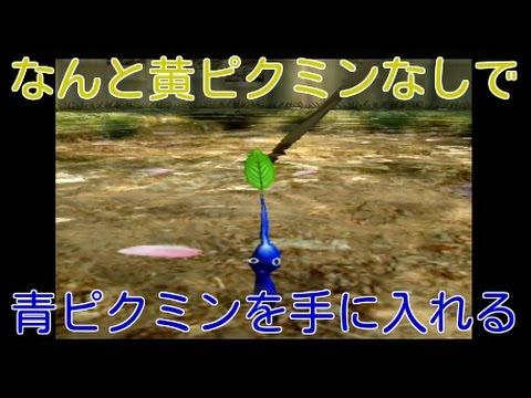 ピクミン (ゲームキャラクター)の画像 p1_12