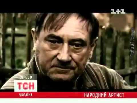 Помер Богдан Ступка  репортаж 1+1