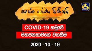 Mahajana Sewaya Pinisai - 2020-10-19