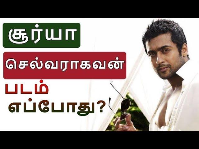 சூர்யா, செல்வராகவன் படம் எப்போது | Suriya 36 | Thaana Serndha Kootam Official trailer