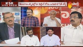 KSR Live Show : Lagadapati survey | బెట్టింగ్ కోసం లగడపాటి ఫేక్ సర్వే... |  - 19th May 2019
