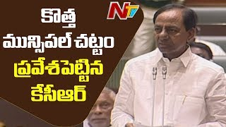 CM KCR Introduces Telangana Municipal Law Amendment Bill In Assembly | NTV