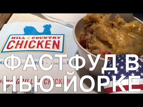 АМЕРИКАНСКИЙ ФАСТФУД: HILL COUNTRY CHICKEN