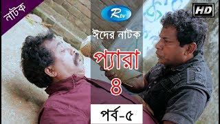 প্যারা-৪ (পর্ব-০৫) | Para-4 (Ep-05) Eid Drama Ft. Mosharraf Karim, Faruk Ahmed