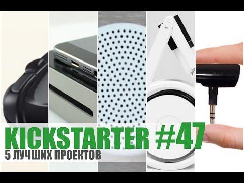 Лучшие проекты KickStarter #47