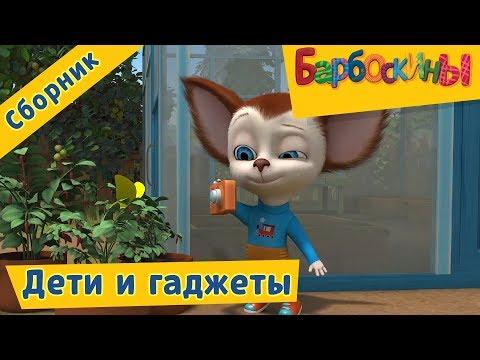 Барбоскины 📷 Дети и гаджеты 📷 Сборник мультфильмов
