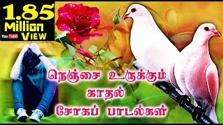 நெஞ்சை கசக்கி பிழியும் காதல் சோக பாடல்கள் |Love Failure song in Illayaraja&Deva Music| Love Sad Song
