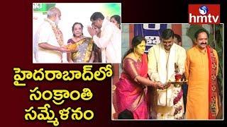 BJP Sankranti Sammelanam 2019 Organized in Hyderabad  | hmtv