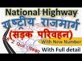 National Highway of India with latest numbering | road transport in India | राष्ट्रीय राजमार्ग | GK