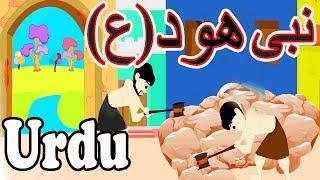 Hud (as) Urdu   Urdu Prophet story   Hud   Islamic Cartoon   Islamic Videos   نبی حود
