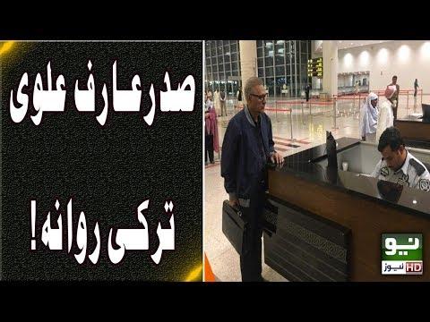 President Arif Alvi leaves for Turkey today | Neo News