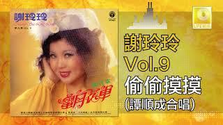 Download Lagu 謝玲玲 譚順成 Mary Xie Tam Shun Cheng - 偷偷摸摸 Tou Tou Mo Mo (Original Music Audio) Gratis STAFABAND