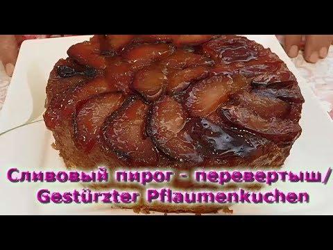 Немецкая выпечка.Сливовый пирог - перевертыш/Gestürzter Pflaumenkuchen