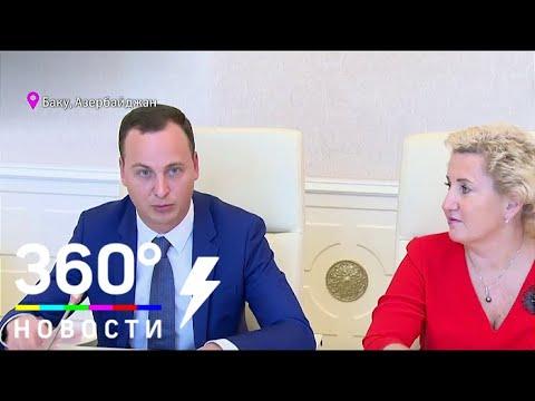 Делегация Мособлдумы посетила Баку