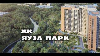 ЖК ЯУЗА ПАРК. от 8,1 млн.//Восточный округ Москвы. Богородское