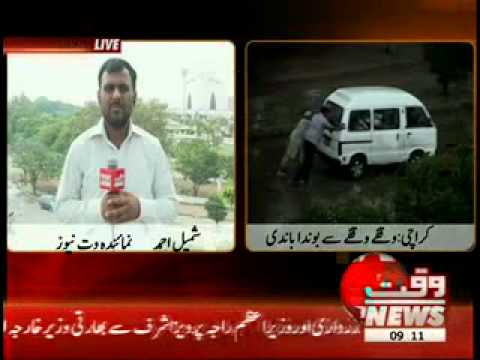Rainy Weather in Karachi News Package 08 September 2012