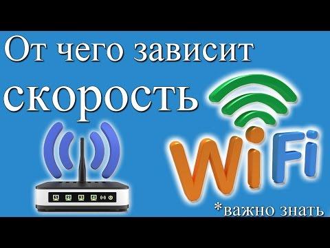 От чего зависит или как увеличить скорость wi fi роутера и интернета?
