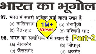 """Indian geography """" भारत का भूगोल """" For Airforce Airmen,navy, ssc cgl,cpo and all competition exam"""