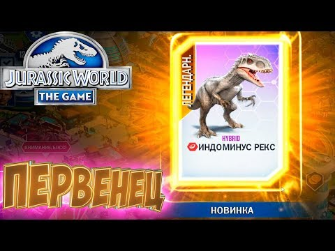 Индоминус Рекс - Jurassic World The Game -#8
