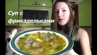 Суп с фрикадельками Приготовить самому очень вкусный суп Видео рецепт Быстрый суп