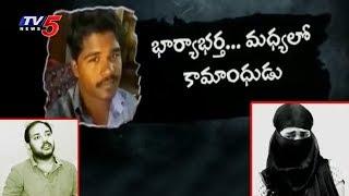 భార్య భర్త..మధ్యలో మాజీ..! | Crime News | FIR