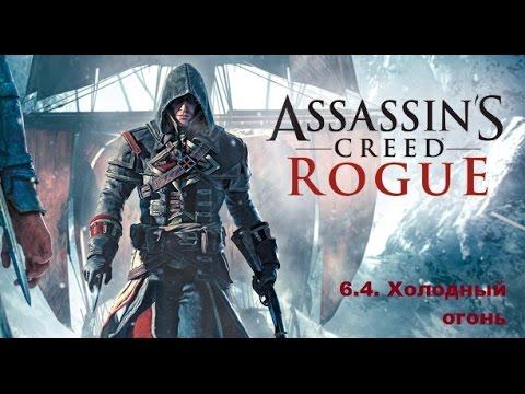 Прохождение Assassin's Creed Rogue. 100% синхронизация. Часть 6. Глава 4. Холодный огонь