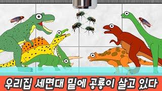 한국어ㅣ우리집 세면대 밑에 공룡이 살고 있다, 어린이 공룡 만화, 공룡 이름 맞추기ㅣ꼬꼬스토이