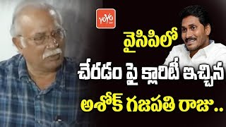 Ashok Gajapathi Raju Gives Clarity On Party Change | YS Jagan | Chandrababu Naidu