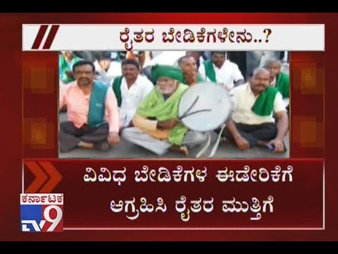 Bengaluru Chalo: What Are the Demands Of Protesting Farmers To Government?