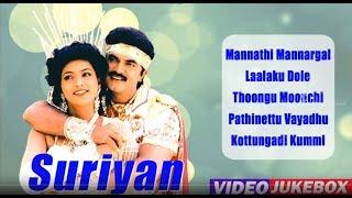Suriyan Tamil Movie Songs | Deva Back to Back Hit Songs | Video Jukebox | Sarathkumar | Roja | Deva