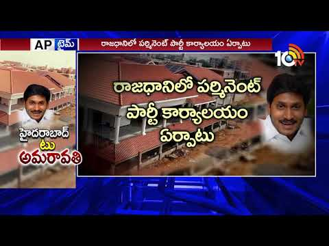 YCP Party Head Office Will To Shift From Hyderabad To Amaravathi | AP Politics | 10TV News