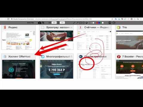 Скриншотер который платит Shotbi обновление и новые функции