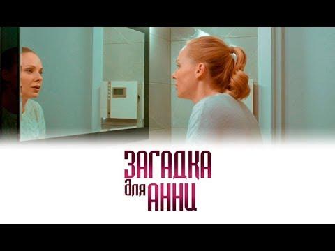 Загадка для Анны: новые серии уже на сайте Teleportal.UA!