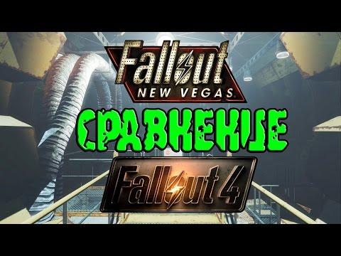 Fallout 4 и Fallout New Vegas СРАВНЕНИЕ.