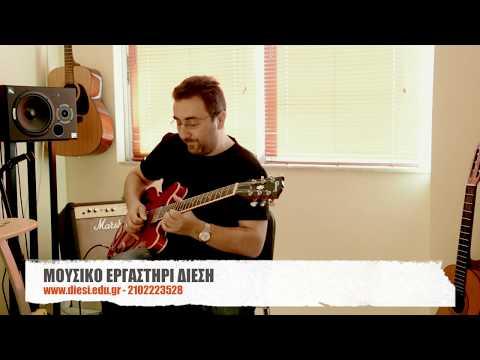Μουσικό Εργαστήρι ΔΙΕΣΗ - Μαθήματα Κιθάρας