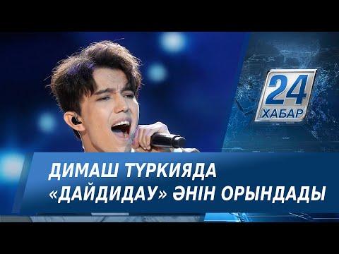 Димаш Құдайберген Түркияда ABU TV song фестивалінде «Дайдидау» әнін орындады