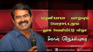News tamil seeman speech on palani baba seeman speech latest tamil live news, tamil news  redpix