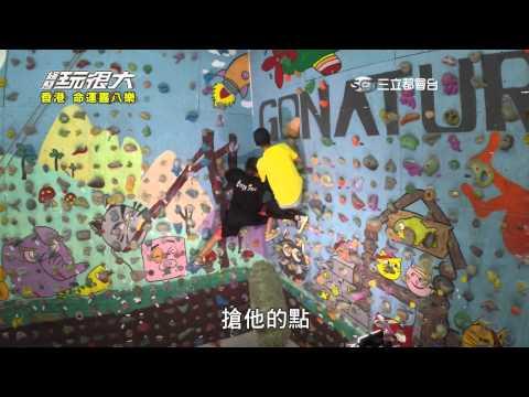 第八關卡【超級蜘蛛人】綜藝玩很大20150523