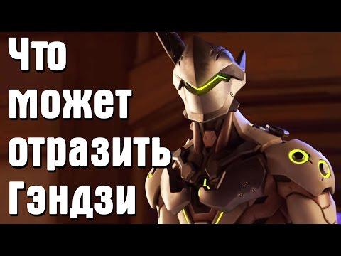 Overwatch - что может отразить Гэндзи / Какие Ультимейты можно отразить