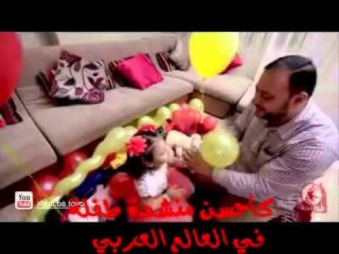 Toyour Jannah - Baba Jabli Baloon - Jana Miqdad video