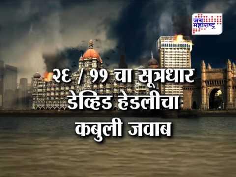 Mumbai 26/11 plotter David Headley