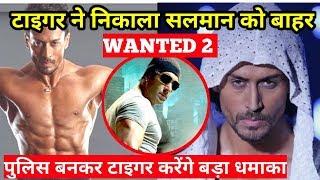 Tiger Shroff In Wanted 2 || Salman Khan Will Not Do Boney Kapoor's Film || Janhvi Kapoor
