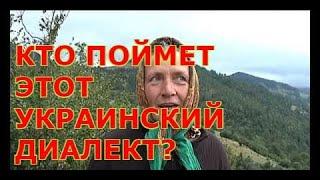 Закарпатский диалект