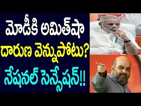 మోడీ కి అమిత్ షా దారుణ వెన్నుపోటు - నేషనల్ సెన్సేషన్ | Amith Sha Gave Shock to Modi | Telugu News