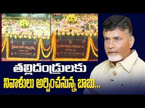 AP CM Chandrababu to Pay Homage to his Parents at Naravaripalle | Sankranti 2019 | NTV