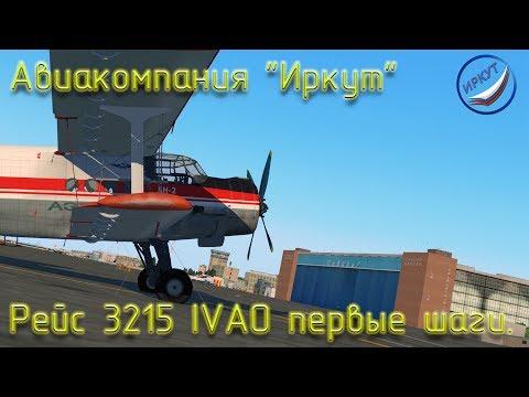 X-Plane 11. ак Иркут Рейс 3215 пробую IVAO